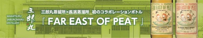 Far east of peat